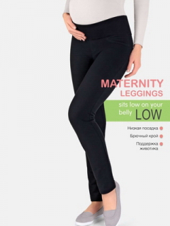 Леггинсы женские HAPPY BELLY (для беременных)